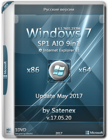 Windows 7 SP1 x86/x64 IE11 AIO 9in1 by Satenex v.17.05.20 (RUS/2017)