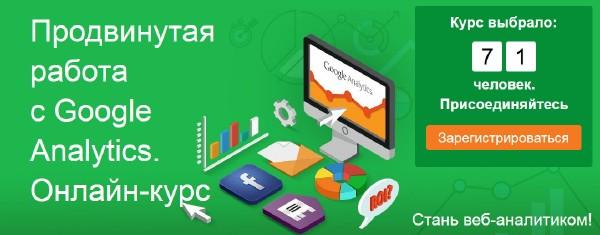 Продвинутая труд с Google Analytics - Осипов (2017)