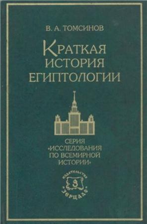 Томсинов В.А. - Краткая история египтологии (2004)