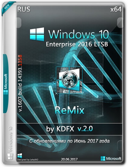 Windows 10 Enterprise LTSB x64 ReMix v.2.0 by KDFX (RUS/2017)