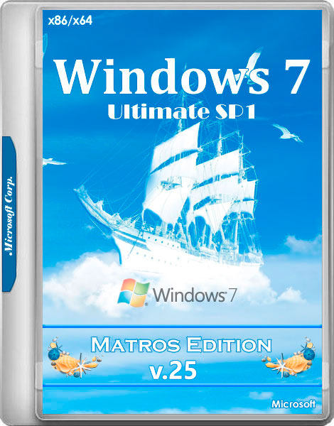 Windows 7 Ultimate SP1 x86/x64 Matros Edition v.25 (RUS/2017)