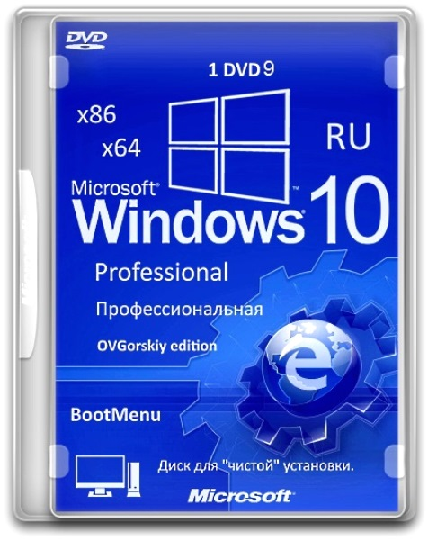 Windows 10 Professional 1703 Orig w.BootMenu by OVGorskiy 06.2017 (x86/x64/RUS)