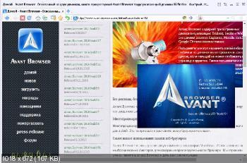 Avant Browser Ultimate 2017 Build 7