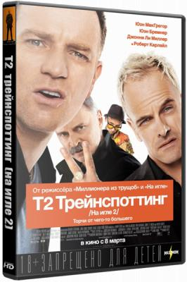 Т2 Трейнспоттинг / На игле 2 / T2 Trainspotting (2017) BDRip 1080p | Лицензия