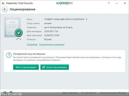 Свежие ключи для Касперского от 06.10.17 ( Bl. List 06.10.17 )