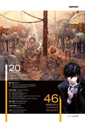 Игромания №6 (июнь 2017)