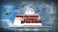 Приключения охотника на драконов (2010) DVD5
