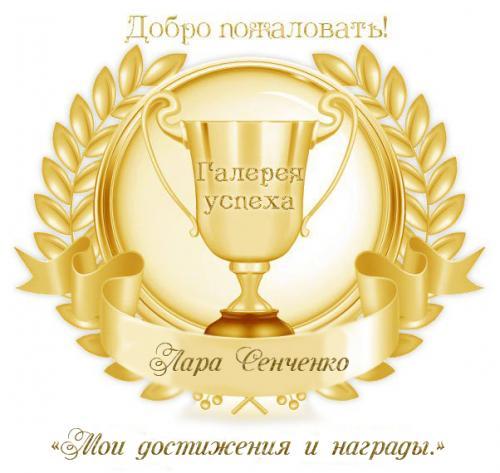 Мои достижения и награды. F78a81f7fa040cbd403c935a79b2ea4c
