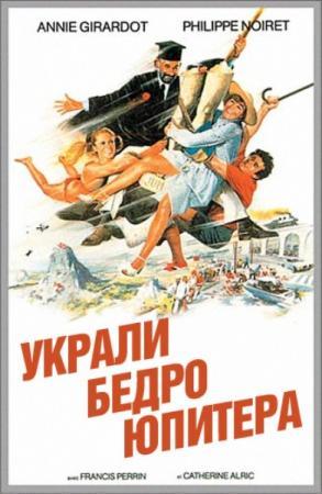 Украли бедро Юпитера / Сюрприз Афродиты / On A Vole La Cuisse De Jupiter / Jupiter's Thigh (1980) DVDRip