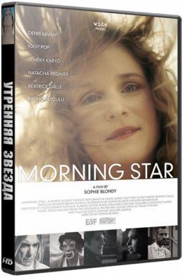 Утренняя звезда / L'étoile du jour (2012) BDRip 720p | L