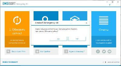 Emsisoft Emergency Kit 2017.4.0.7437 Portable