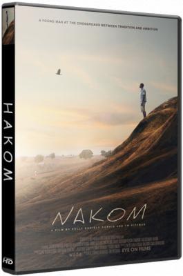 Наком / Nakom (2016) WEB-DLRip 720р | L