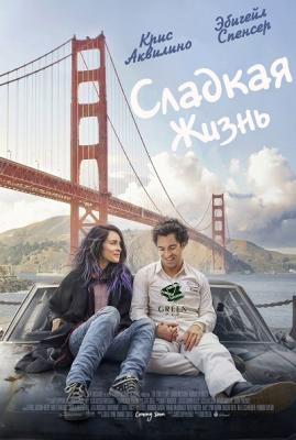 Сладкая жизнь / The Sweet Life (2016) WEB-DLRip 720p | L