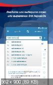 Reverso translation dictionary premium v8.8.0 [android]