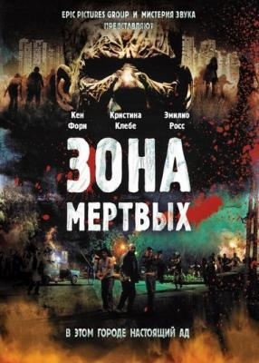 Зона мертвых / Zone of the Dead (2009) BDRip 1080p