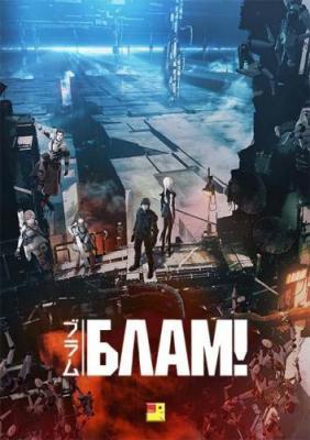 Блам! / Blame! (2017) WEBRip 1080p | L1