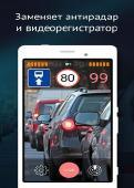 Smart Driver Premium 1.7.0.12637 + video