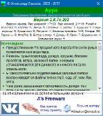 Аура 2.8.7c.202 Portable (x86-x64) (2017) [Multi/Rus]
