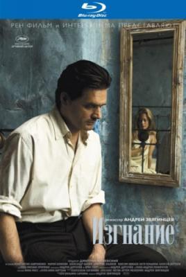 Изгнание (2007) JPN Transfer / Blu-Ray 1080p