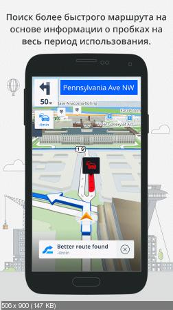 Sygic GPS Navigation v17.3.0 build R-141461 Final + Карты (Android)