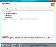 System Software for Windows v.3.1.1