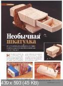 Wood Мастер №2 (26) (март-апрель /  2012)