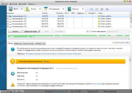 Auslogics disk defrag pro 4.8.2.0 repack (& portable) by elchupacabra [ru/En]. Скриншот №1