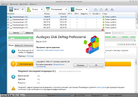 Auslogics disk defrag pro 4.8.2.0 repack (& portable) by elchupacabra [ru/En]. Скриншот №3