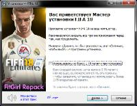 FIFA 18 [Update 2] (2017) PC | RePack от FitGirl