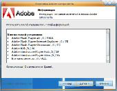 Adobe components: Flash Player 27.0.0.159 + AIR 27.0.0.124 + Shockwave Player 12.2.9.199 RePack by D!akov (x86-x64) (2017) [Multi/Rus]